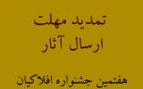 مهلت ارسال آثار به هفتمین جشنواره منطقه ای فیلم کوتاه افلاکیان میانه تمدید شد.