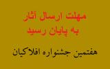 """"""" مهلت ارسال آثار به جشنواره فیلم کوتاه افلاکیان به پایان رسید """""""