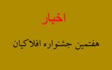 زمان اختتامیه هفتمین جشنواره منطقه ای فیلم کوتاه افلاکیان