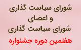 شورای سیاست گذاری هفتمین دوره جشنواره افلاکیان